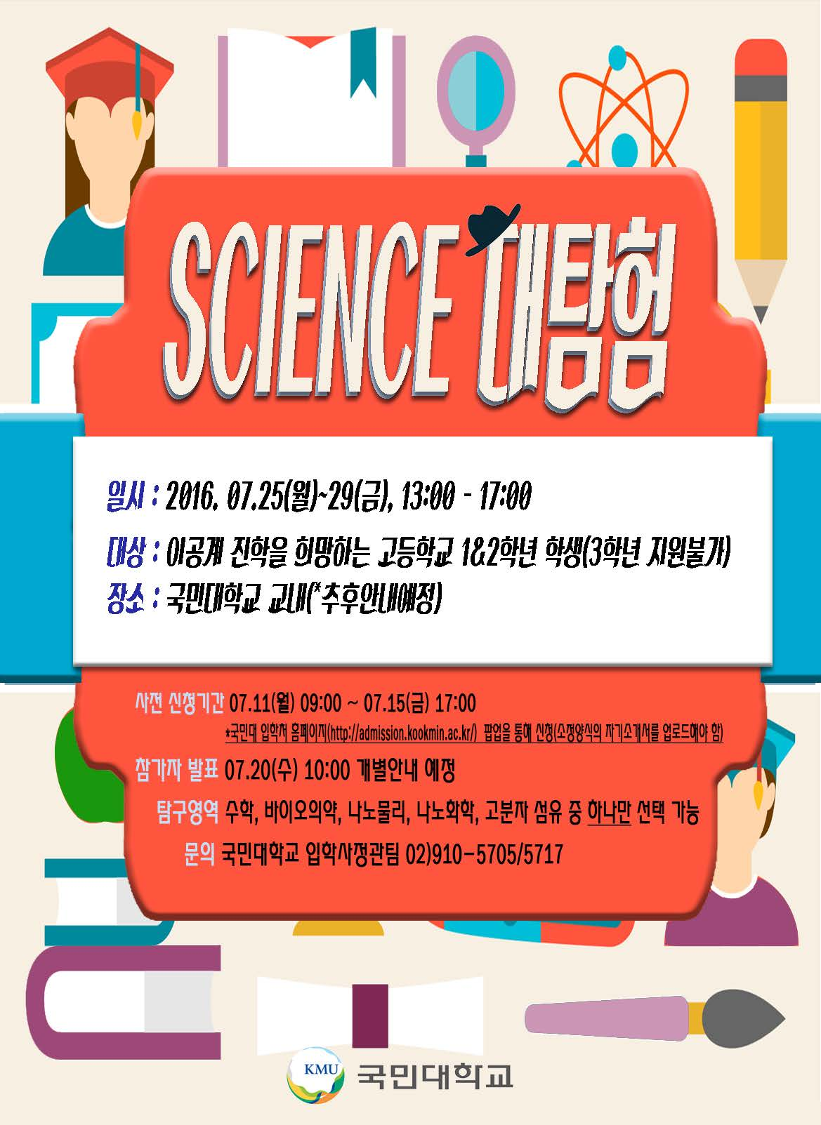 SCIENCE 대탐험